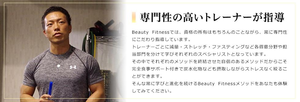 Beauty Fitnessの画像